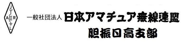 日本アマチュア無線連盟胆振日高支部